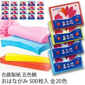 合鹿製紙 お花紙 五色鶴 500枚 全20色おはながみ ペーパーポンポン フラワーポム ポンポンフラワー (t0)