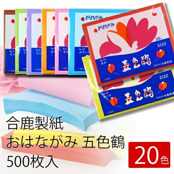 合鹿製紙 お花紙 五色鶴 500枚 全20色おはながみ ペーパーポンポン フラワーポム ポンポンフラワー