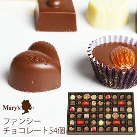 メリーチョコレート ファンシーチョコレートギフト 54個 FC-N (t0) | 内祝い ギフト お祝 Marys