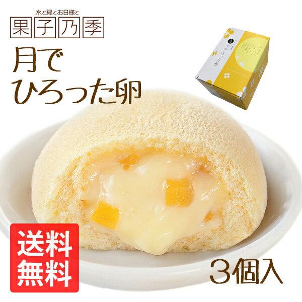 果子乃季 月でひろった卵 3個入 TUKI-3N (-97044-01-) 送料無料(個別送料込み価格) 内祝い ギフト 出産内祝い 結婚内祝い 快気祝い お返し | ホワイトデー お菓子 人気 スイーツ