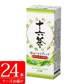 アサヒ 十六茶 紙パック250ml ×24本 (送料無料) (t0)