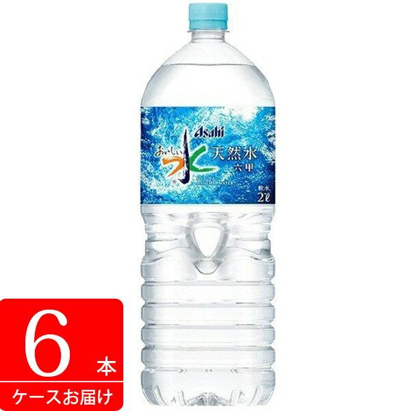 アサヒ おいしい水 天然水 六甲 PET2L ×6本 (送料無料)