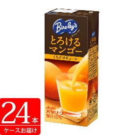 アサヒ バヤリース とろけるマンゴー 紙パック250ml ×24本 (送料無料) (t0)