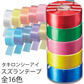 タキロンシーアイスズランテープ470m単色 チアポンポン