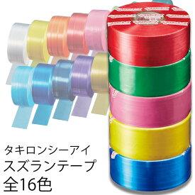 タキロンシーアイ スズランテープ 470m 単色チア ポンポン (t0)
