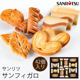 三立製菓 サンフィガロ 100 N (-K2022-710-) (個別送料込み価格) (t0)   内祝い 出産 結婚 お祝い プレゼント クッキー パイ 洋菓子詰め合わせ サンリツ