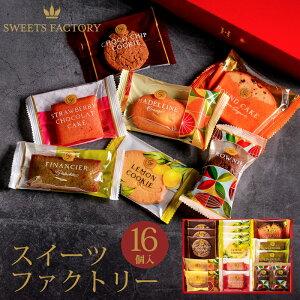 敬老の日 ギフト ひととえ スイーツファクトリー 16号 SFC-15 (-G2118-402-) (t0)   内祝い お祝い 個包装 Hitotoe 菓子詰め合わせ クッキー マドレーヌ フィナンシェ
