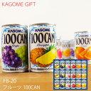お歳暮 カゴメ フルーツジュースギフト FB-20N (-G1951-401-)(t0)| 内祝い お祝い お返し 人気 果物100 野菜生活100