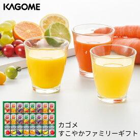 カゴメ フルーツ+野菜ジュースギフト KSR-30L (-K2051-506-) (個別送料込み価格)(t0)| 内祝い お祝い お返し 人気 果物100 野菜生活100