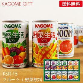 カゴメ フルーツ+野菜ジュースギフト KSR-15N (-G1951-805-) (個別送料込み価格)(t0)| お中元 御中元 暑中見舞い 残暑見舞い 内祝い お祝い お返し 人気 果物100 野菜生活100