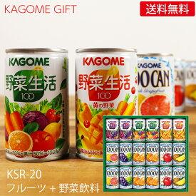 カゴメ フルーツ+野菜ジュースギフト KSR-20N (-K8861-403-) (個別送料込み価格)(t0)| お中元 御中元 暑中見舞い 残暑見舞い 内祝い お祝い お返し 人気 果物100 野菜生活100