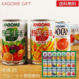 カゴメ フルーツ+野菜ジュースギフト KSR-25N (-K8861-304-) (個別送料込み価格)(t0)| お中元 御中元 暑中見舞い 残暑見舞い 内祝い お祝い お返し 人気 果物100 野菜生活100