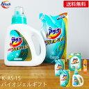 花王 洗剤ギフト アタックバイオジェル KAS-15 (-C9290-528-)(個別送料込み価格) 洗剤ギフト K・AS-10 (t0)  内祝い …
