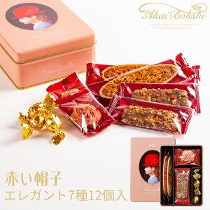 赤い帽子 クッキー詰め合わせ エレガント 16132 (-K2019-201R-) (t0) | ホワイトデー WhiteDay 出産内祝い 結婚内祝い 快気祝い お祝い 個包装 缶入り ギフト