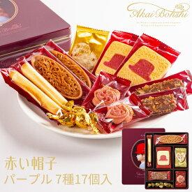 赤い帽子 クッキー詰め合わせ パープル 16133 (-K2019-102R-) (個別送料込み価格) (t0)   出産内祝い 結婚内祝い 快気祝い お祝い 個包装 缶入り ギフト