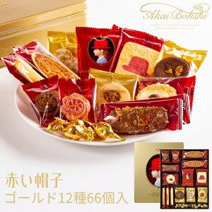 赤い帽子 クッキー詰め合わせ ゴールド 16137 (-K2019-506R-) (t0) | 出産内祝い 結婚内祝い 快気祝い お祝い 個包装 缶入り ギフト