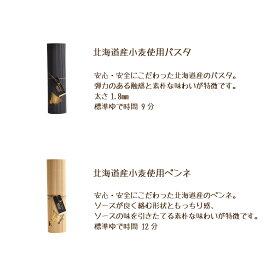 (送料込・送料無料)ル・パセリ北海道小麦使用パスタセットHPT-25(G1510-902)【内祝いギフト出産内祝い引き出物結婚内祝い快気祝いお返し志】