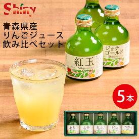 シャイニー 青森県産100%りんごジュースギフトセット SY-C (-K2053-901-) (個別送料込み価格)(t0)| 内祝い ギフト お返し 飲み比べ 5品種 贅沢 国産 ふじ 王林 紅玉 ジョナゴールド つがる