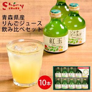 シャイニー 青森県産100%りんごジュースギフトセット SY-B (-K2053-802-)(t0)  内祝い ギフト お返し 飲み比べ 5品種 贅沢 国産 ふじ 王林 紅玉 ジョナゴールド つがる