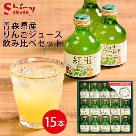 シャイニー 青森県産100%りんごジュースギフトセット SY-A (-K2053-703-)(t0)| 内祝い ギフト お返し 飲み比べ 5品種 贅沢 国産 ふじ 王林 紅玉 ジョナゴールド つがる