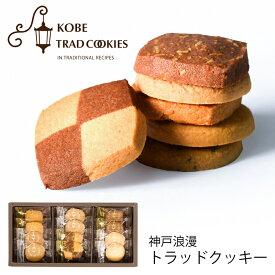 お中元 神戸トラッドクッキー 6種12枚 TC-5 (-K2023-503-)(t0)| 御中元 暑中見舞い 残暑見舞い 内祝い ギフト お祝 快気祝 個包装 詰め合わせ 神戸浪漫