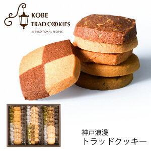 お中元 神戸トラッドクッキー 6種27枚 TC-10 (-K2023-404-)(t0)| 御中元 暑中見舞い 残暑見舞い 内祝い ギフト お祝 快気祝 個包装 詰め合わせ 神戸浪漫