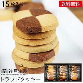 神戸トラッドクッキー 6種15枚 KTC-50 (-K8822-104-) (個別送料込み価格)(t0)| お中元 御中元 暑中見舞い 残暑見舞い 内祝い ギフト お祝 快気祝 個包装 詰め合わせ 神戸浪漫
