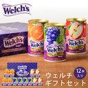 ウェルチ フルーツジュースギフト W15 (-G1952-102-)(t0)| 内祝い 出産 結婚 快気祝いプレゼント プレミアムジュース welch