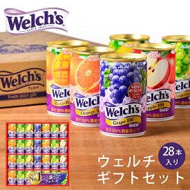 敬老の日 ウェルチ フルーツジュースギフト W30 (-K2052-506-) (個別送料込み価格) (t0)  内祝い 出産 結婚 快気祝いプレゼント プレミアムジュース welch