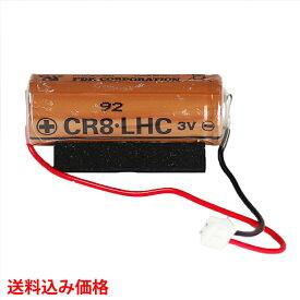 FDK 交換用円筒型リチウム電池 CR8 LHC 3V (t0)(個別送料込み価格) (SKED-152277)| シチズン時計交換用に最適です。