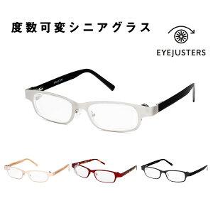 アイジャスターズ 度数可変シニアグラス 送料無料 眼鏡 シニアグラス 老眼鏡 度数調節 英国製