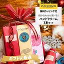★無料ラッピング★ロクシタン ハンドクリーム 3本セット【クリスマス あす楽 ハンドケア 保湿 ギフト プレゼント い…
