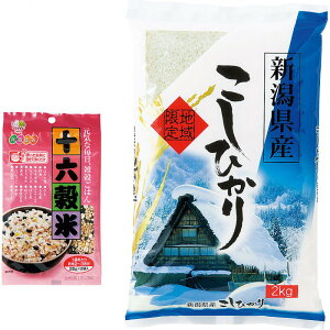 新潟県産コシヒカリ(2kg)&十六穀米(50g)セット[A4]送料無料