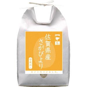 佐賀県産 さがびより(15kg)[メーカー直送品・メーカー指定熨斗]送料無料