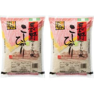 長野県産 コシヒカリ(4kg) NGK2−2D[A3]