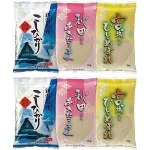 銘柄米3種 食べ比べセット(12kg) BLN−AK−MH2−2D[中杉]