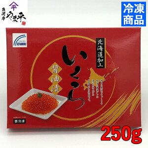 冷凍いくら醤油漬【250g】北海道加工【鱒イクラ】