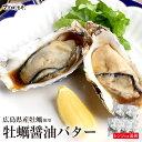 広島牡蠣の醤油バター 5個セット 殻付き レンジ 手間なし 簡単 LLサイズ プロの味 広島産 牡蠣 個別包装 調理済み BBQ…