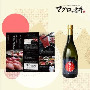 お歳暮 ギフト 日本酒 選べる本鮪と本鮪大とろによく合うお酒のセット mk53