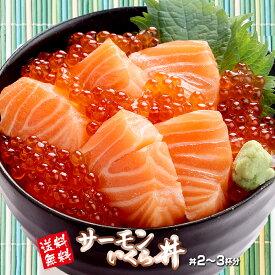 お歳暮 海鮮 ギフト プレゼント サーモン イクラ 高級 グルメ 海鮮福袋 刺身 海鮮丼 親子丼 2〜3杯分 巻き寿司 贈り物 (食べ物 おつまみ 御祝 内祝 誕生日) 送料無料 サーモンいくら丼 gd81