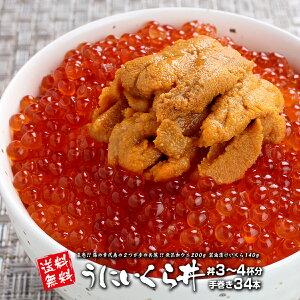 海鮮 ギフト うに イクラ 海鮮セット 刺身 海鮮丼 巻き寿司 食べ物 御祝 内祝 誕生日 プレゼント おつまみ 無添加 うにいくら丼 gd11