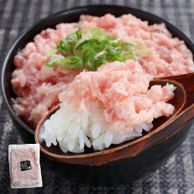 天然マグロ ネギトロ 100g (まぐろ 海鮮丼 贈り物 プレゼント 鮪 ギフト 御祝 内祝 誕生日 ネギトロ) gd35