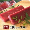 厳選本マグロ 赤身 ブロック 300g 極上 の旨味が味わえます! 解凍レシピ付 プレゼント ギフト まぐろ マグロ 鮪 刺身…