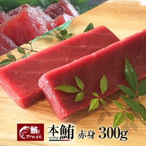 本マグロ 赤身 ブロック 300g 極上の旨味が味わえます! 解凍レシピ付 プレゼント ギフト マグロ まぐろ 鮪 柵 刺身 海鮮丼 手巻き寿司 御祝 内祝 誕生日 本鮪 gd64