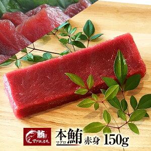 ギフト 本マグロ 赤身 ブロック 150g 極上 の旨味が味わえます! 解凍レシピ付 プレゼント ギフト まぐろ マグロ 鮪 刺身 海鮮丼 手巻き寿司 御祝 内祝 誕生日 本鮪 赤身 柵 150g gd65