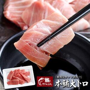 本マグロ 大トロ 100g カット済み なので安心! まぐろ 鮪 マグロ 刺身 スライス プレゼント 海鮮 ギフト 海鮮丼 手巻き寿司 御祝 内祝 誕生日 本鮪 gd32