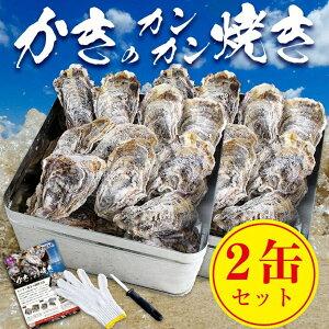 お得 2缶セット 牡蠣 殻付き 冷凍 カキ カンカン焼き 海鮮 バーベキュー 広島県産 (1セット辺り:約3kg、約25個前後) 冷凍 貝類 一斗缶 軍手 ナイフ かんかん 調理説明書付 ガンガン焼き キ