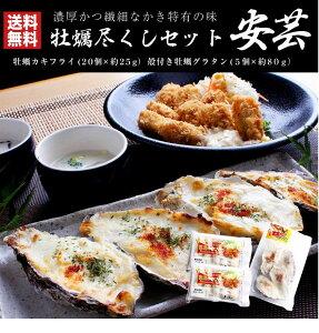 送料無料 冷凍 大粒 カキフライ カキグラタン 広島県産 牡蠣尽くしセット 安芸 gd137
