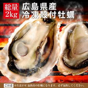 送料無料 殻付き 冷凍 牡蠣 広島県産 特大LLサイズ 2kg 約15〜17個入 2〜3人前 海鮮 キャンプ バーベキュー BBQ カンカン焼き 追加用として人気 カンカンは付いてません gd138
