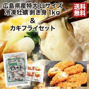 送料無料 冷凍 大粒 牡蠣むき身 カキフライ 広島県産 牡蠣・カキフライセット gd133